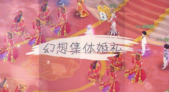 自由幻想手游幻想集体婚礼MV 今天你要嫁给我