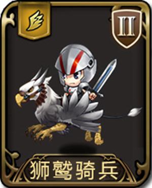 梦幻模拟战手游狮鹫骑兵技能表 狮鹫骑兵属性图鉴