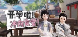 楚留香手游开学季多款外观上线 8月31日维护更新公告