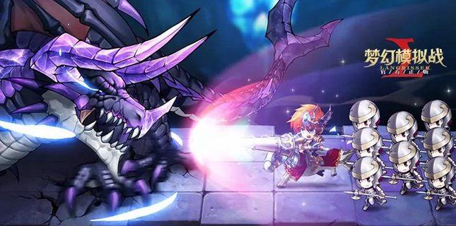 梦幻模拟战手游打龙攻略 打龙哪个职业厉害
