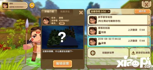 迷你世界8月31日更新公告 录制功能上线
