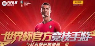 FIFA足球世界剧情挑战一键扫荡 多余体力100%利用