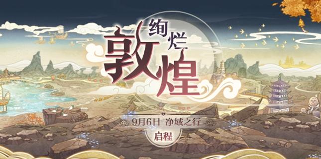 QQ飞车手游敦煌系列来袭 九天仙子,天外飞仙惊艳登场