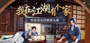 楚留香手游梦境剧场开放 9月7日维护更新公告