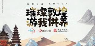 QQ飞车手游打破公益次元壁 天美家族携手守护敦煌瑰宝!