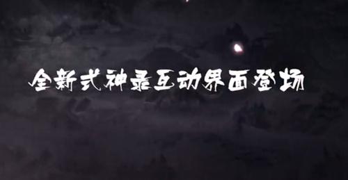 阴阳师二周年庆优化视频 全新界面美术升级