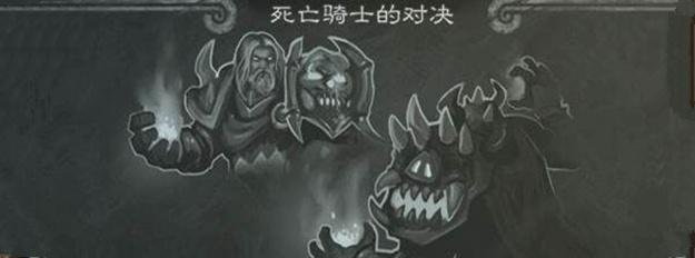 炉石传说本周乱斗死亡骑士的对决 炉石传说第170期乱斗