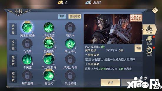 斗破苍穹手游斗技系统介绍 升级技能强化输出