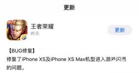 iPhone xs max玩王者荣耀闪退 官方已经修复