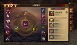 万王之王3d魔导师宝石怎么搭配 魔导师宝石推荐
