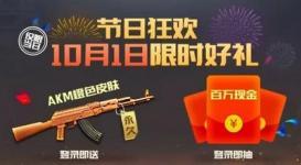 绝地求生全军出击国庆活动福利 永久服饰枪械皮肤大放送