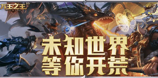 万王之王3D10月11日更新公告 全新内容一览