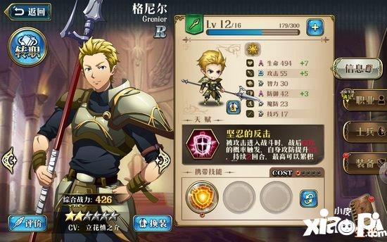 梦幻模拟战手游格尼尔技能搭配 格尼尔带什么技能