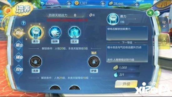 龙珠最强之战天赋系统攻略 天赋加点推荐