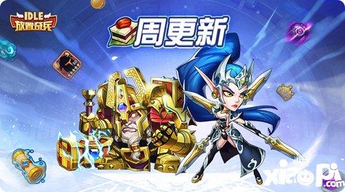 放置奇兵10月12日更新 重阳节活动上线