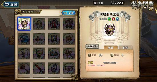 梦幻模拟战手游雪露法妮尔装备推荐 雪露法妮尔毕业装备