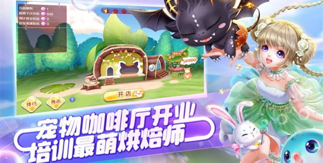 QQ炫舞手游10月18日更新公告 萌宠咖啡厅来袭