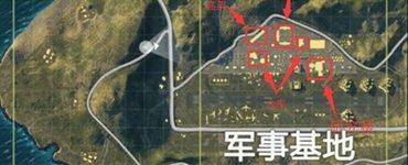 绝地求生刺激战场海岛军事基地套路打法分析