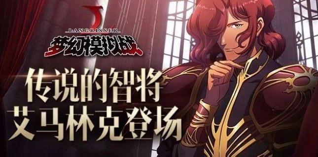 梦幻模拟战手游10月18日更新公告 限时召唤精选公主宅急便