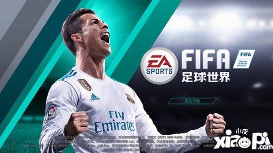 FIFA足球世界助威CEFL总决赛 一起看电竞顶级盛宴