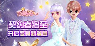 恋舞OL新版今日上线 契约者即将开启变身新篇章
