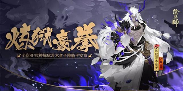 阴阳师体验服10月31日更新公告 集结召唤来袭