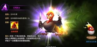 女神联盟2手游万圣节新宠物 最新推出火鸡武士