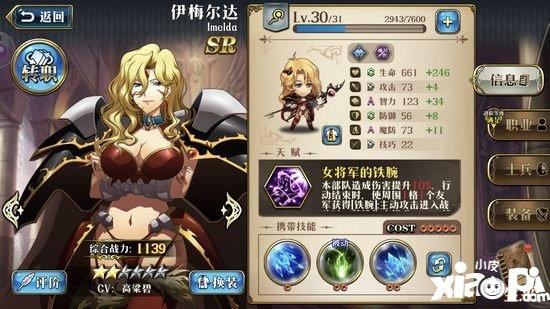 梦幻模拟战手游伊梅尔达技能搭配 伊梅尔达带什么技能