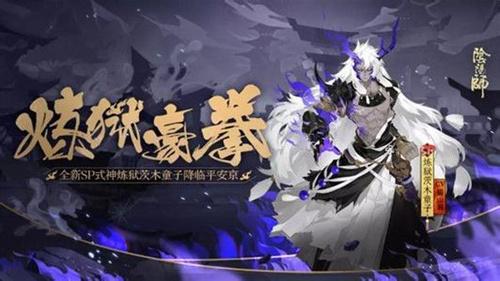 阴阳师11月7日维护更新公告 全新SP式神来袭