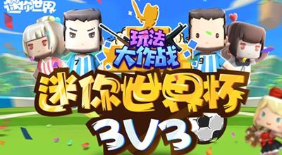 迷你世界玩法大作战 迷你世界杯3V3正式启幕