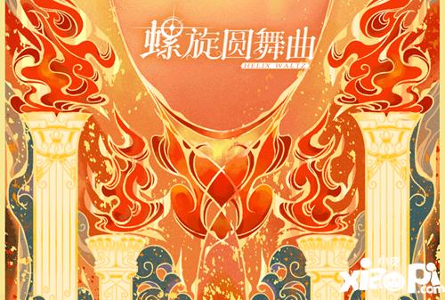 螺旋圆舞曲11月14日新版本预告 换衣镜设置