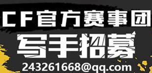 cf手游官方赛事写手招募