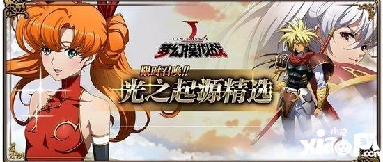 梦幻模拟战手游11月15日版本更新前瞻 银狼新职业&新命运之扉开启