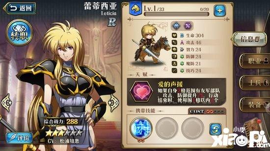 梦幻模拟战手游蕾蒂西亚技能搭配 蕾蒂西亚带什么技能