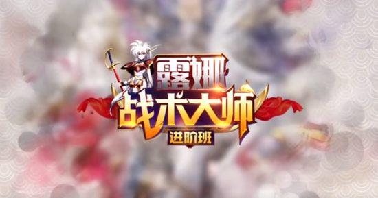 梦幻模拟战手游露娜的战术进阶班 光辉阵容英雄养成