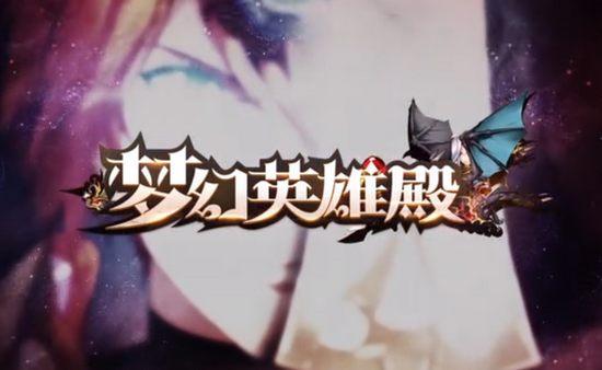 梦幻模拟战手游英雄殿之艾梅达养成攻略视频