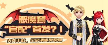 QQ飞车手游感恩节主题火鸡免费领 神魔鸿运宝箱趣味首发