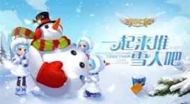 自由幻想手游冬季恋歌 快来打雪仗
