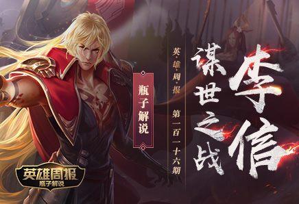王者荣耀李信全方位实战玩法教学