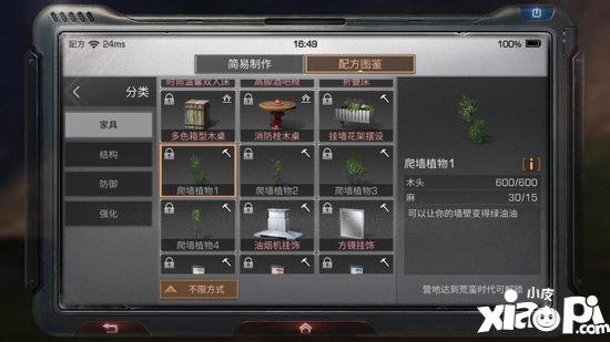 明日之后爬墙植物1制作配方攻略