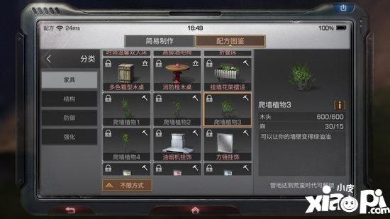 明日之后爬墙植物3制作配方攻略