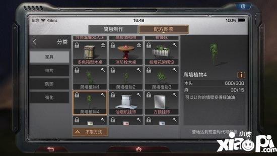 明日之后爬墙植物4制作配方攻略