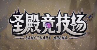 梦幻模拟战手游圣殿竞技场 阵容没问题下把赢回来