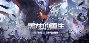 万王之王3d12月10日新版本更新公告 黑龙的重生震撼来袭