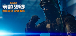 cf手游超级网剧穿越火线来临 先导概念片已出