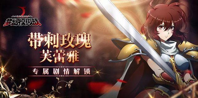 梦幻模拟战手游12月13日版本更新前瞻 芙蕾雅新职业女武神