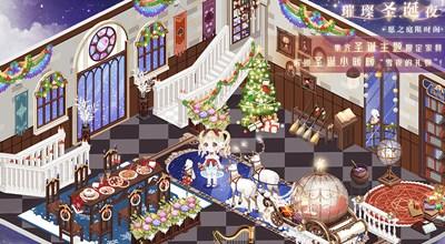奇迹暖暖圣诞限定礼包 璀璨平安夜