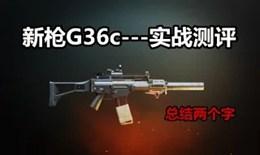 绝地求生刺激战场新枪G36C实战测评视频