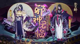 阴阳师体验服12月12日更新公告 超鬼王活动来袭