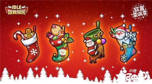 放置奇兵圣诞节有什么活动